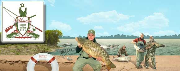 авалон клуб рыболовный