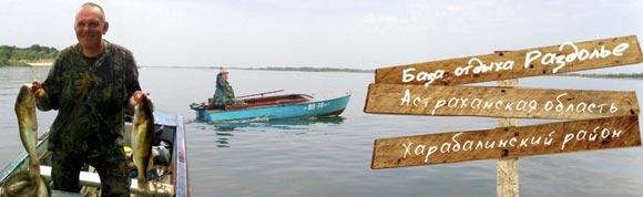 рыболовная база в поселке бугор