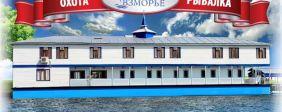 Рыболовная база «Взморье»